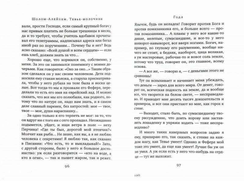 Иллюстрация 1 из 43 для Тевье-молочник - Шолом-Алейхем | Лабиринт - книги. Источник: Лабиринт