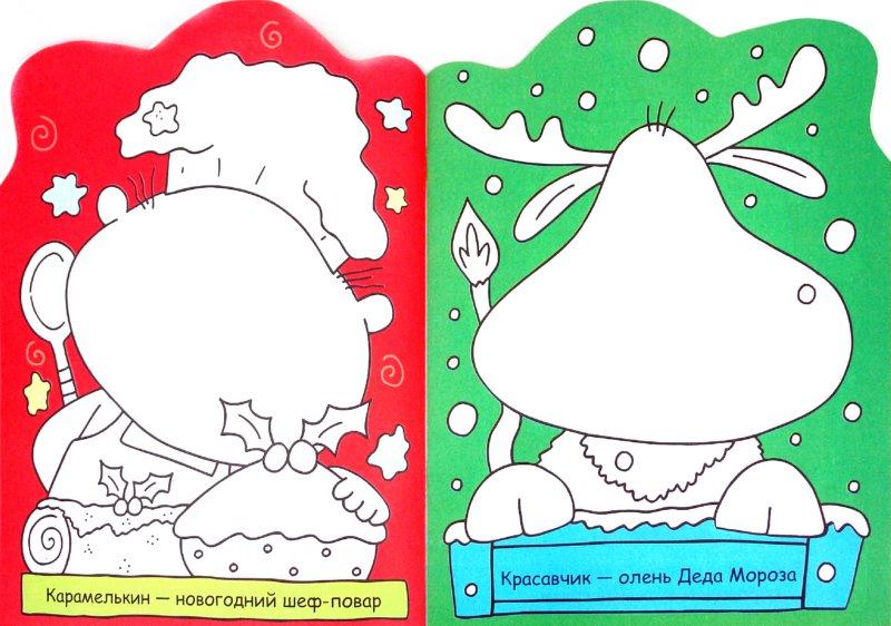Иллюстрация 1 из 3 для Фантазируем с наклейками. Забавный олень   Лабиринт - книги. Источник: Лабиринт