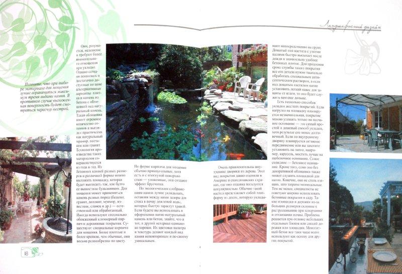 Иллюстрация 1 из 9 для Благоустройство участка от ландшафтного дизайна до садовых построек | Лабиринт - книги. Источник: Лабиринт