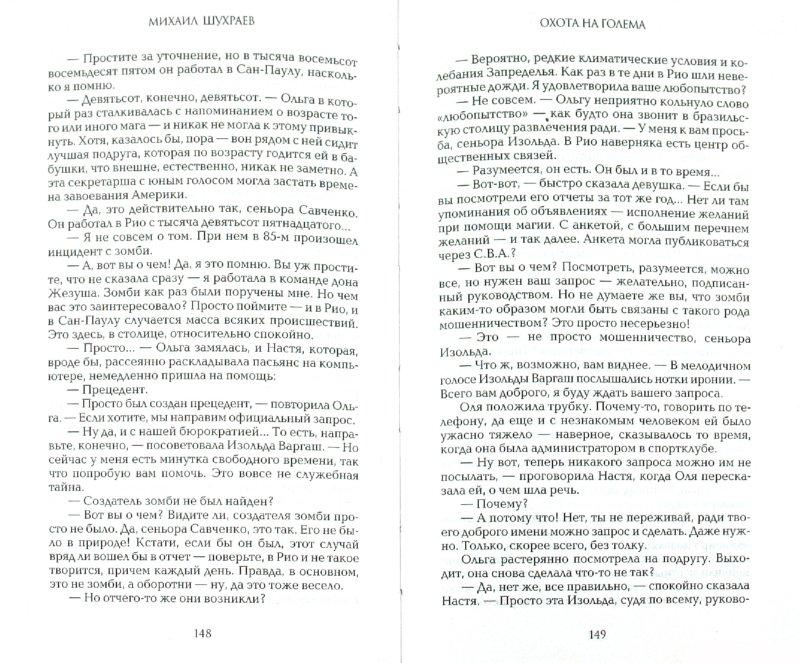 Иллюстрация 1 из 3 для Охота на Голема - Михаил Шухраев | Лабиринт - книги. Источник: Лабиринт