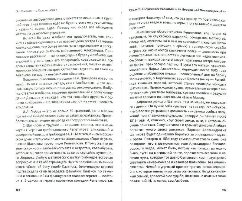 Иллюстрация 1 из 16 для От Кремля - в Хамовники - Нина Молева | Лабиринт - книги. Источник: Лабиринт
