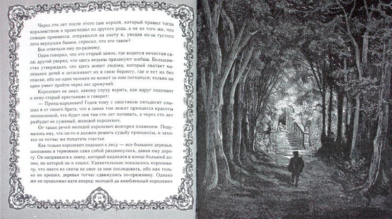 Иллюстрация 1 из 21 для Волшебные сказки - Шарль Перро | Лабиринт - книги. Источник: Лабиринт