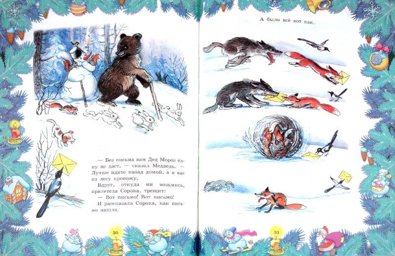 Иллюстрация 1 из 12 для С Новым годом! | Лабиринт - книги. Источник: Лабиринт