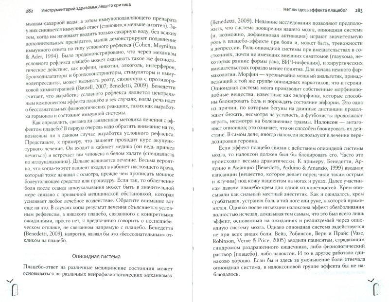Иллюстрация 1 из 13 для Псевдонаука и паранормальные явления. Критический взгляд - Джонатан Смит | Лабиринт - книги. Источник: Лабиринт