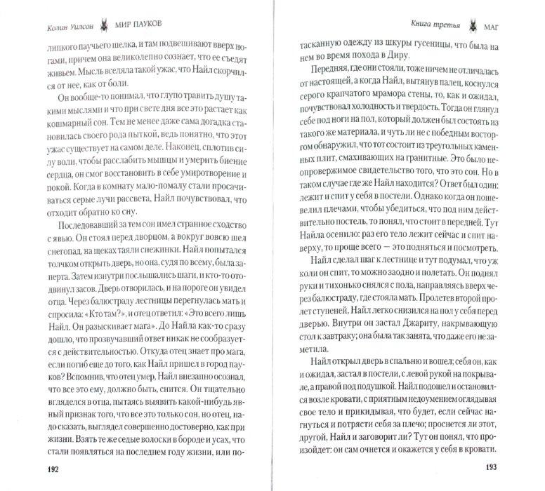 Иллюстрация 1 из 6 для Мир пауков. Книга третья. Маг - Колин Уилсон | Лабиринт - книги. Источник: Лабиринт