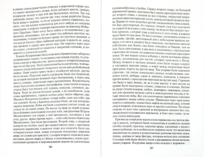 Иллюстрация 1 из 17 для Собрание сочинений в 12 томах - Николай Костомаров | Лабиринт - книги. Источник: Лабиринт