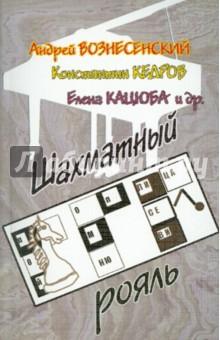 Вознесенский Андрей Андреевич, Кедров Константин,  » Шахматный рояль