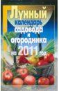 Красичкова Анастасия Геннадьевна Лунный календарь садовода и огородника на 2011 год