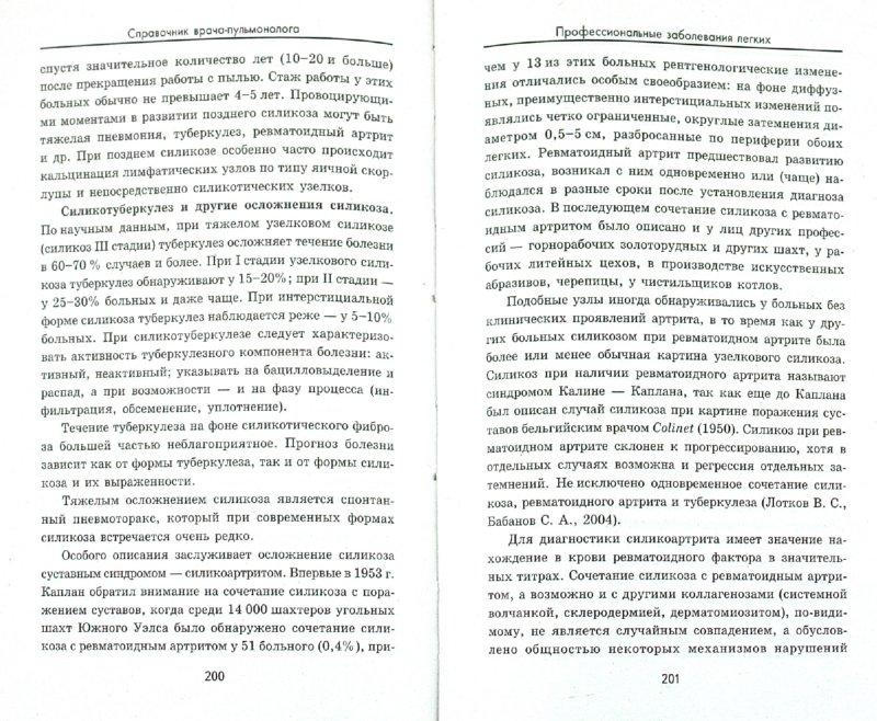 Иллюстрация 1 из 3 для Справочник врача-пульмонолога - Бабанов, Косарев   Лабиринт - книги. Источник: Лабиринт