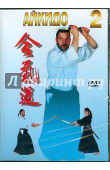 Айкидо. Часть 2 (DVD)