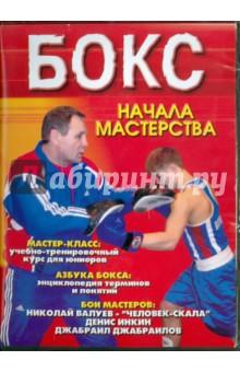 Бокс. Начала мастерства (DVD)