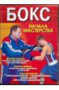 Бокс. Начала мастерства (DVD). Рукачев В. В.