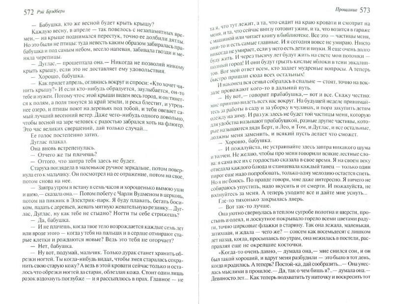 Иллюстрация 1 из 11 для И грянул гром: 100 рассказов - Рэй Брэдбери   Лабиринт - книги. Источник: Лабиринт