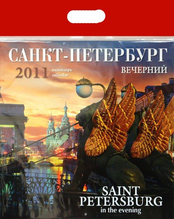 Иллюстрация 1 из 2 для Календарь 2011 год. Санкт-Петербург вечерний   Лабиринт - сувениры. Источник: Лабиринт