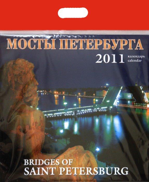 Иллюстрация 1 из 2 для Календарь 2011 год. Мосты Петербурга | Лабиринт - сувениры. Источник: Лабиринт