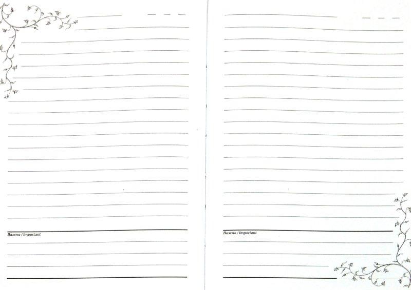 Иллюстрация 1 из 9 для Записная книжка 80 листов, Орнамент 5 (18560) | Лабиринт - канцтовы. Источник: Лабиринт