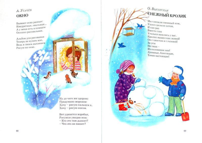 Иллюстрация 1 из 17 для Новогодний хоровод | Лабиринт - книги. Источник: Лабиринт