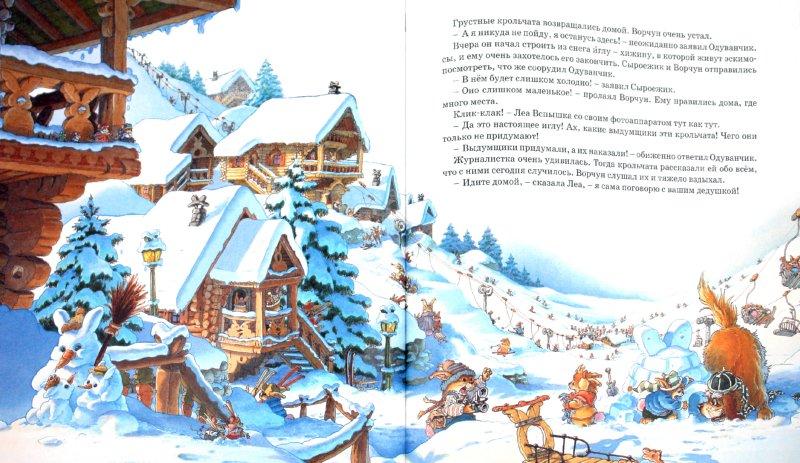 Иллюстрация 1 из 16 для Новогодняя книга кроличьих историй - Женевьева Юрье | Лабиринт - книги. Источник: Лабиринт