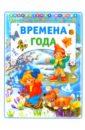 Времена года запесочная елена алексеевна рассказы по картинкам однажды зимой весной летом осенью 4 книги в комплекте
