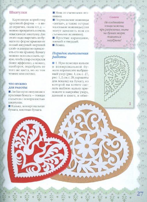 Иллюстрация 1 из 15 для Вырезаем из бумаги - Татьяна Галанова | Лабиринт - книги. Источник: Лабиринт