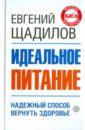 Щадилов Евгений Владимирович Идеальное питание