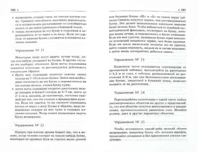 Иллюстрация 1 из 17 для Восстановление зрения. Лучшие методики: от У. Бейтса и М. Корбетт до В. Жданова и М. Норбекова | Лабиринт - книги. Источник: Лабиринт