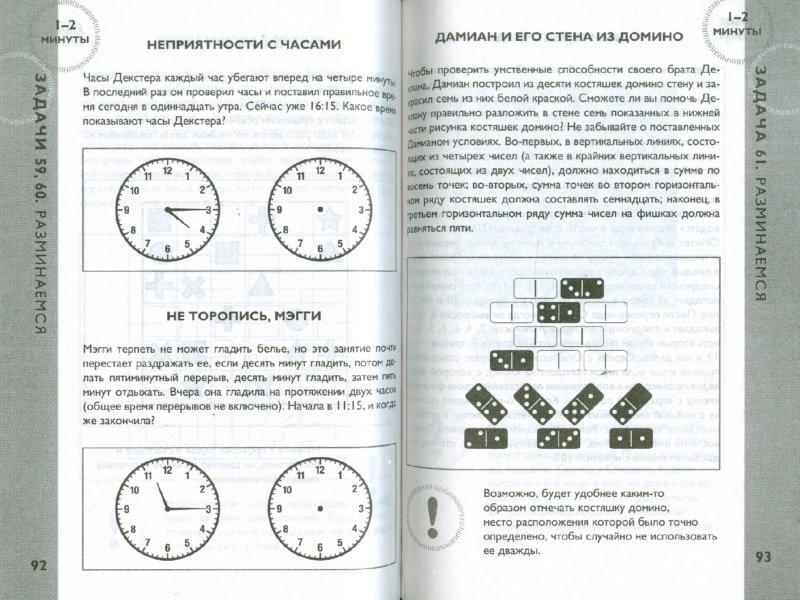 Иллюстрация 1 из 2 для Креатив и образное мышление: 50+50 задач для тренировки - Чарльз Филлипс | Лабиринт - книги. Источник: Лабиринт