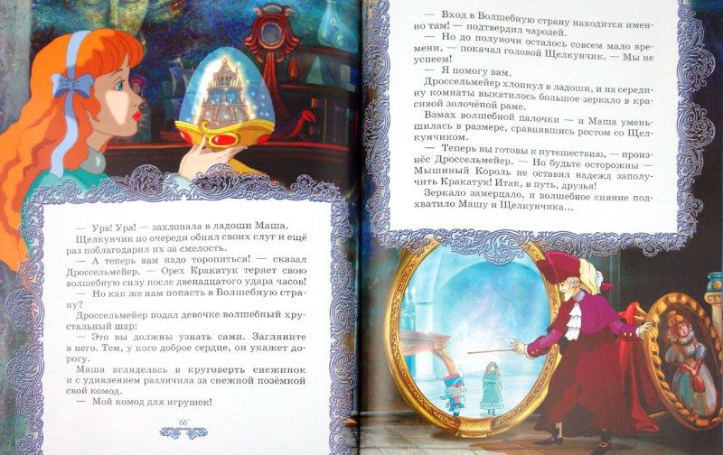 Иллюстрация 1 из 10 для Щелкунчик - Гофман Эрнст Теодор Амадей | Лабиринт - книги. Источник: Лабиринт