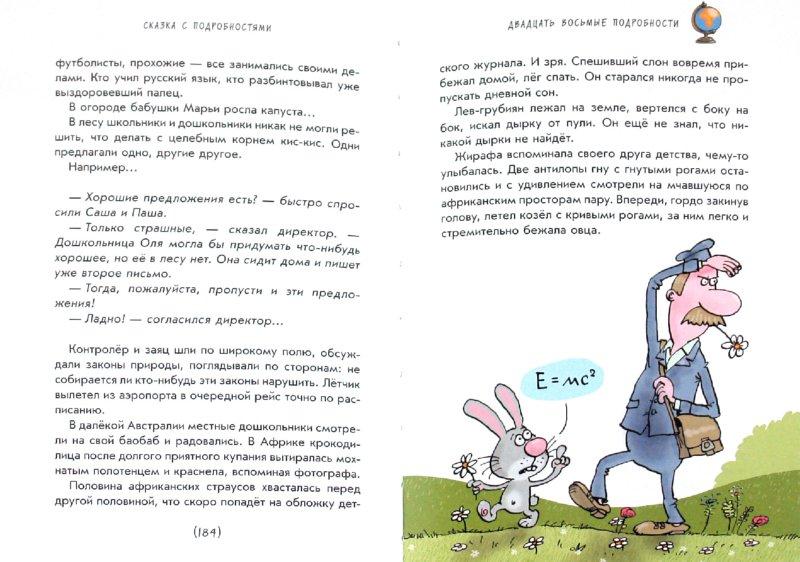 Иллюстрация 1 из 16 для Сказка с подробностями - Григорий Остер   Лабиринт - книги. Источник: Лабиринт
