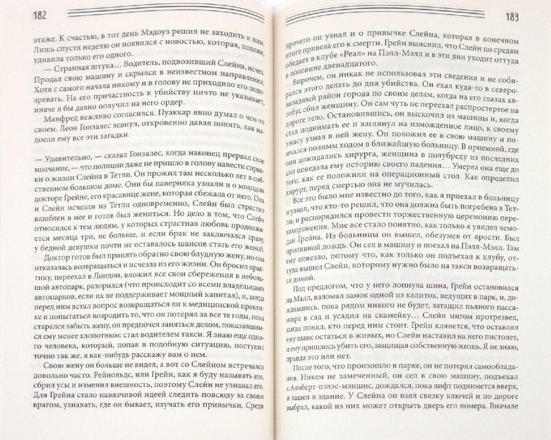 Иллюстрация 1 из 7 для Четверо Благочестивых. Золотой жук. Том 5 - По, Уоллес | Лабиринт - книги. Источник: Лабиринт