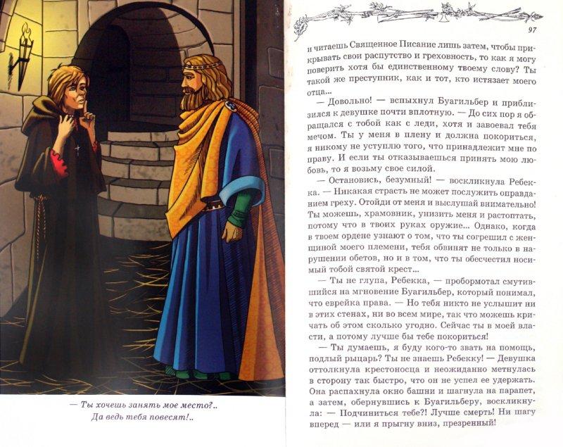 Иллюстрация 1 из 12 для Айвенго - Вальтер Скотт | Лабиринт - книги. Источник: Лабиринт