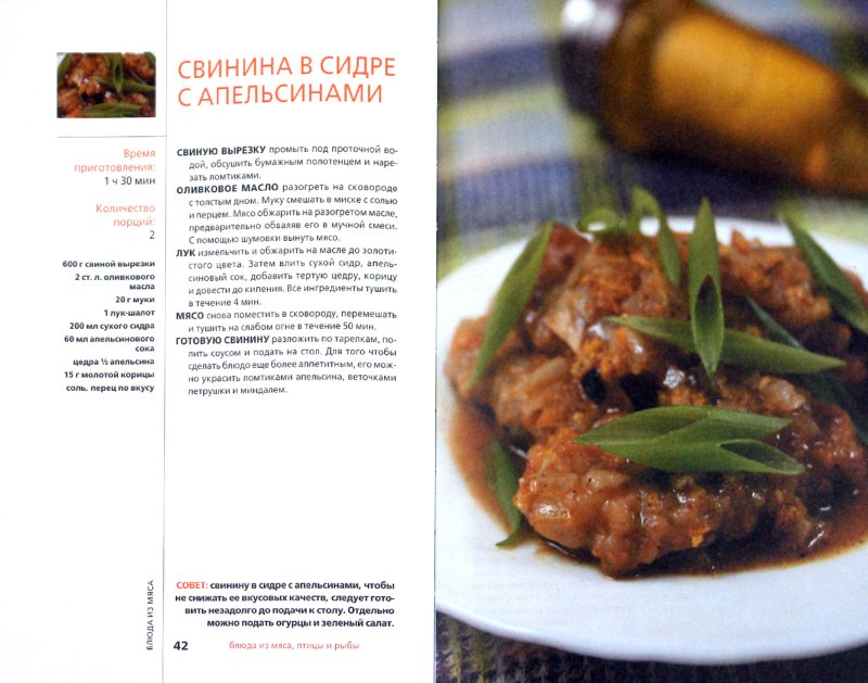 Иллюстрация 1 из 5 для Блюда из мяса, птицы и рыбы | Лабиринт - книги. Источник: Лабиринт