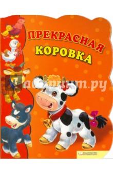 Прекрасная коровка