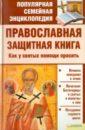 Православная защитная книга. Как у святых помощи просить