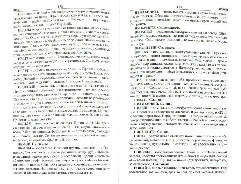 Иллюстрация 1 из 5 для Школьный этимологический словарь русского языка | Лабиринт - книги. Источник: Лабиринт