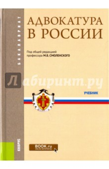 Адвокатура в России. Учебник звонова е ред организация деятельности центрального банка учебник