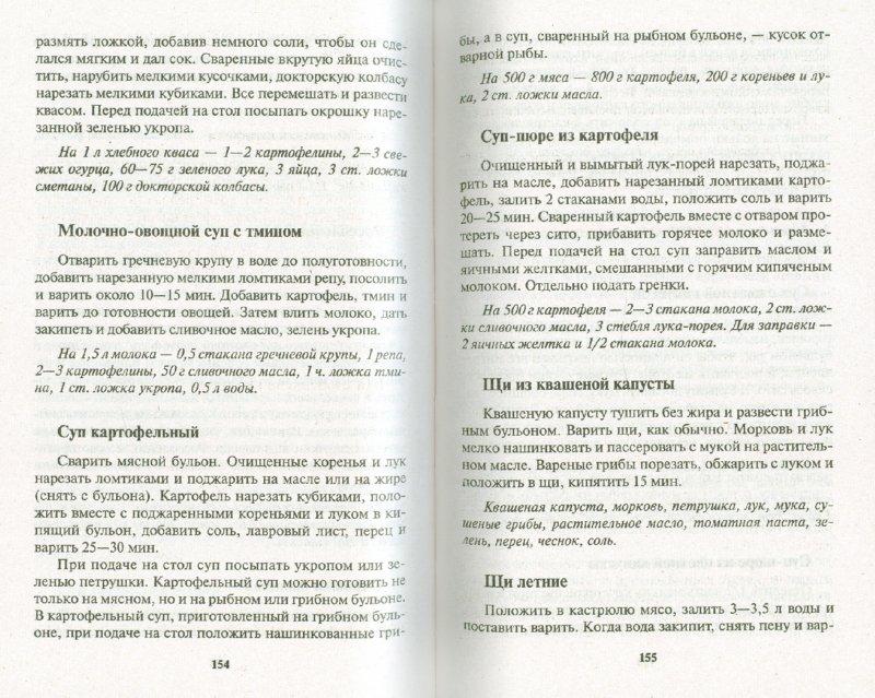 Иллюстрация 1 из 15 для Самые лучшие кулинарные рецепты от Октябрины Ганичкиной - Ганичкина, Ганичкин | Лабиринт - книги. Источник: Лабиринт