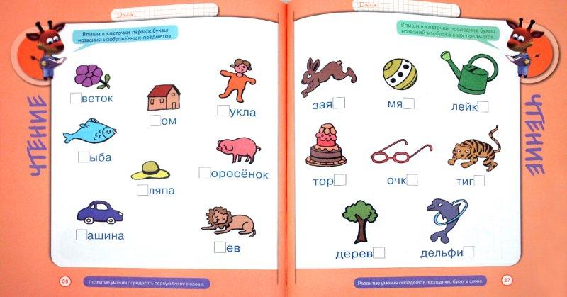 Иллюстрация 1 из 42 для Развитие ребенка. 5-6 лет. Играем, учимся, растём - Гранкуэн-Жоли, Спиц, Уаро | Лабиринт - книги. Источник: Лабиринт