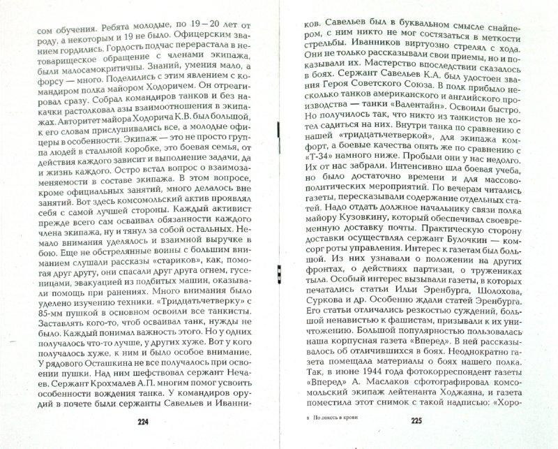 Иллюстрация 1 из 4 для По локоть в крови. Красный Крест Красной Армии - Артем Драбкин   Лабиринт - книги. Источник: Лабиринт