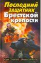 Последний защитник Брестской крепости, Стукалин Юрий Викторович,Парфенов Михаил Юрьевич