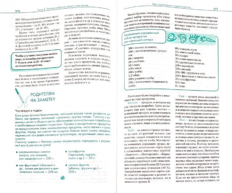 Иллюстрация 1 из 11 для Питание матери и ребенка. Новейшая энциклопедия медицинских знаний | Лабиринт - книги. Источник: Лабиринт