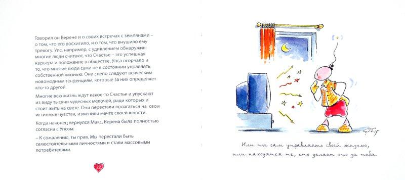 Иллюстрация 1 из 11 для УПС. Как жить в ладу с самим собой - Курт Хёртенхубер   Лабиринт - книги. Источник: Лабиринт