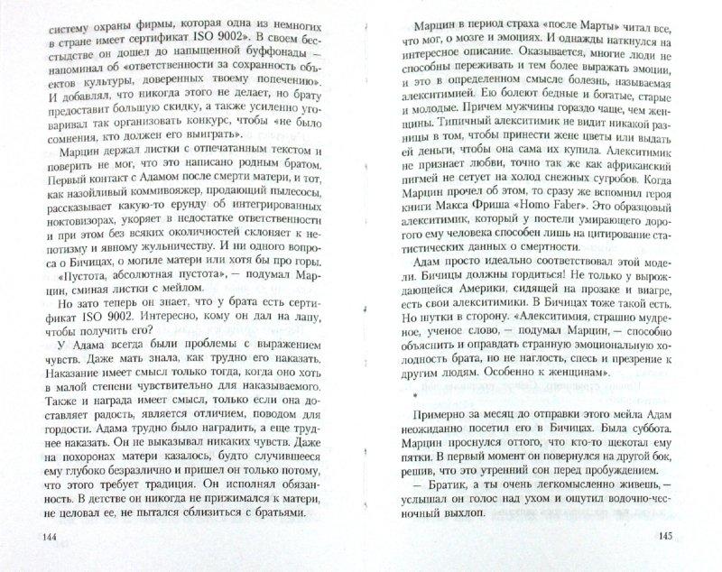 Иллюстрация 1 из 12 для Повторение судьбы - Януш Вишневский | Лабиринт - книги. Источник: Лабиринт