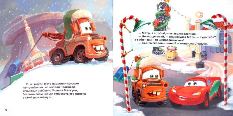 Иллюстрация 1 из 18 для Книжка-квадрат: Новогодний заезд. Правдивая история от Мэтра | Лабиринт - книги. Источник: Лабиринт