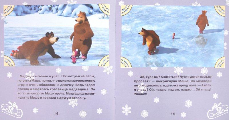 Иллюстрация 1 из 10 для Книжка-квадрат: Праздник на льду. Маша и Медведь - Нина Иманова | Лабиринт - книги. Источник: Лабиринт
