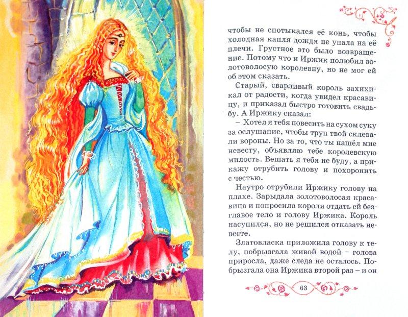 Иллюстрация 1 из 22 для Сказки о принцессах | Лабиринт - книги. Источник: Лабиринт