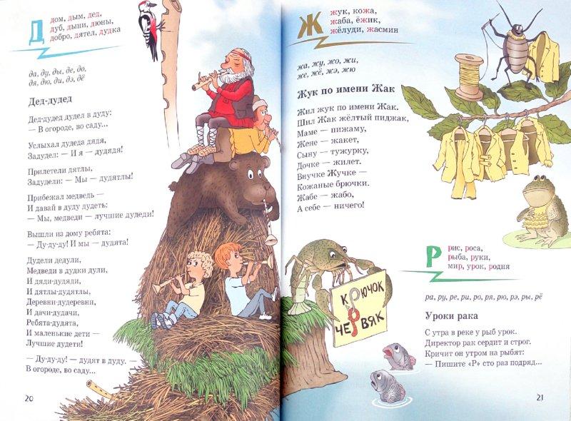 Иллюстрация 1 из 46 для Веселый букварь - Андрей Усачев | Лабиринт - книги. Источник: Лабиринт