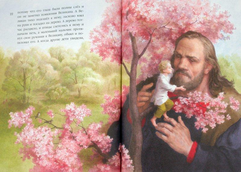 Иллюстрация 1 из 15 для Великан, который думал только о себе - Оскар Уайльд | Лабиринт - книги. Источник: Лабиринт