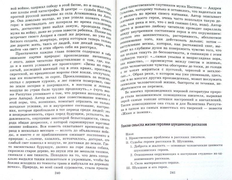 Иллюстрация 1 из 11 для Новейшие сочинения: все темы 2011 г.: 10-11 классы - Бащенко, Каширина, Сидоренко | Лабиринт - книги. Источник: Лабиринт