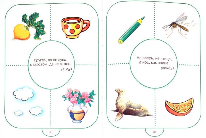 Иллюстрация 1 из 18 для Мои первые загадки | Лабиринт - книги. Источник: Лабиринт